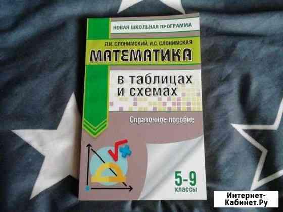 Справочное пособие по математике Йошкар-Ола