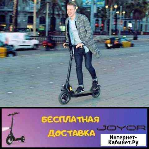 Электросамокат Joyor Y1 Москва
