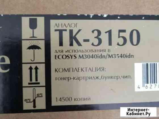 Картридж для принтера Булат s-Line TK-3150 Ростов-на-Дону