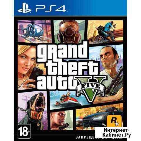 Практически бесплатная GTA V на PS4 Оренбург