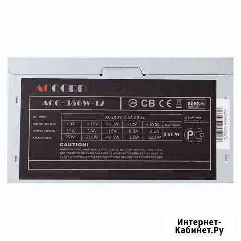 Блок питания Accord ACC-350-12 350w гарантия Новосибирск