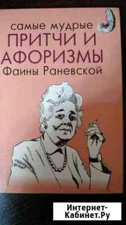 Книга Омск