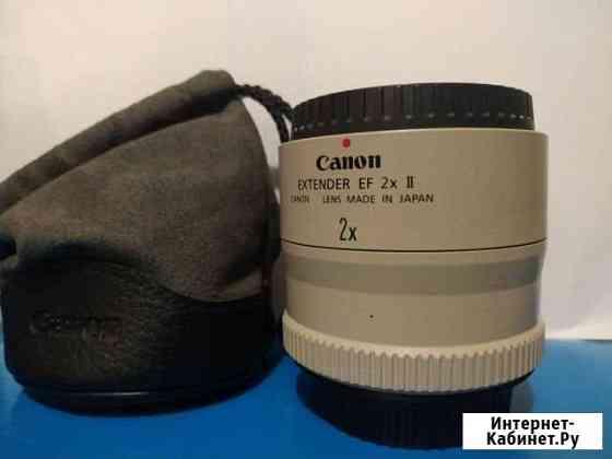 Canon Extender EF 2x II Астрахань