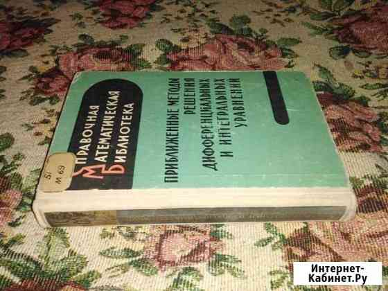 Продам книги математика 3 Новосибирск