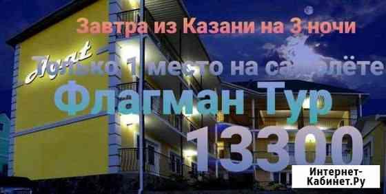 Туры Сочи из Казани Казань