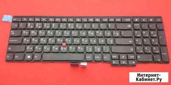 Клавиатура для ноутбука Lenovo ThinkPad E531, E540 Уфа