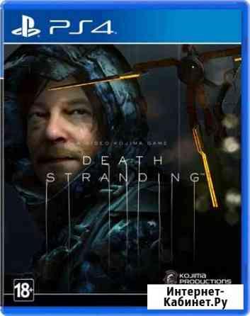 PS4 игры Death stranding Норильск