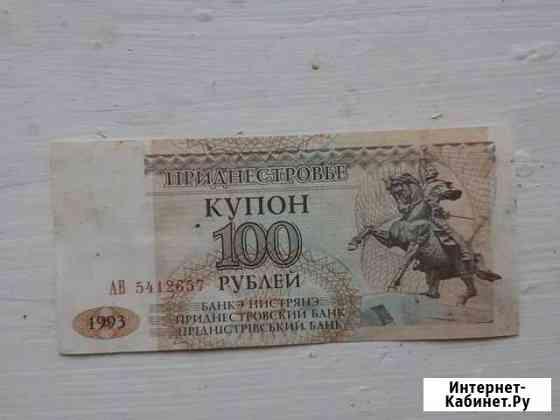 Банкноты пмр Мирный