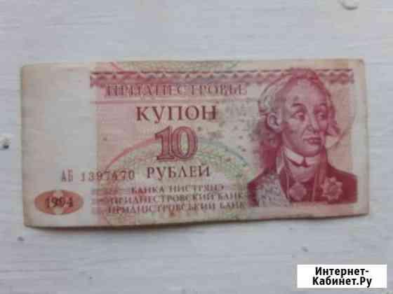 Банкнота пмр Мирный