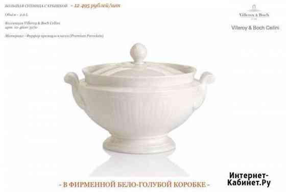 Супница 2.0 L Villeroy & Boch Cellini 3070 Москва