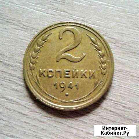 2 коп 1941г. Разновидность №100-4) Ульяновск