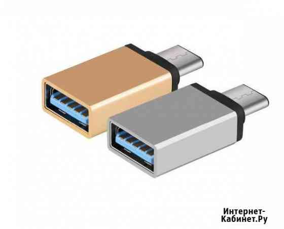USB OTG адаптер переходник Казань
