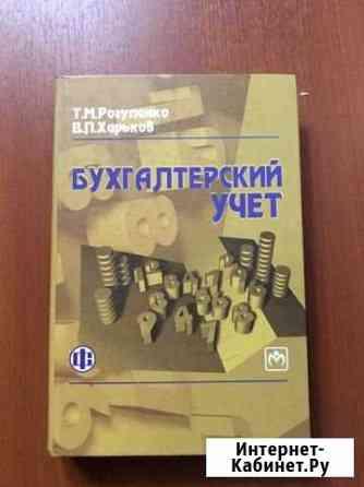 Учебник Гагарин