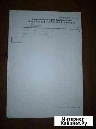 Бланк кпсс и Протокол соревнований СССР, 1976 Саратов