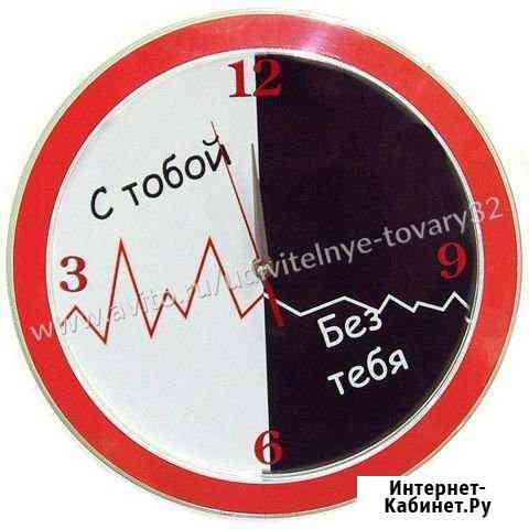 Часы С тобой и Без тебя Брянск