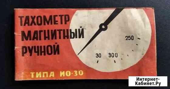 Тахометр ио-30 Нижний Новгород
