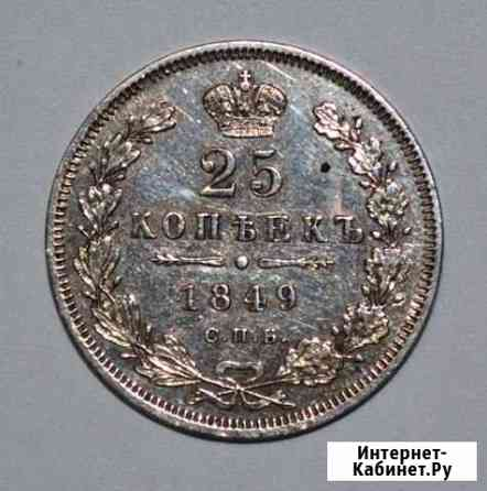 25 Копеек 1849 г. В отличном состоянии Киров