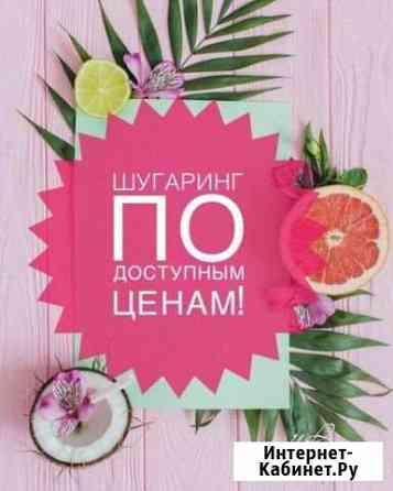 Шугаринг мкр. Зеленые Горки Томск