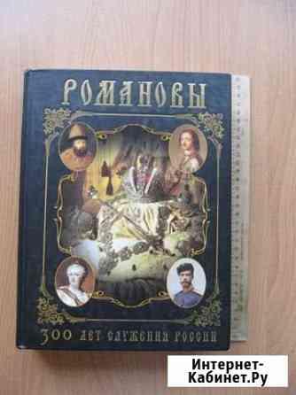 Книга Романовы. 300 лет служения России Брянск