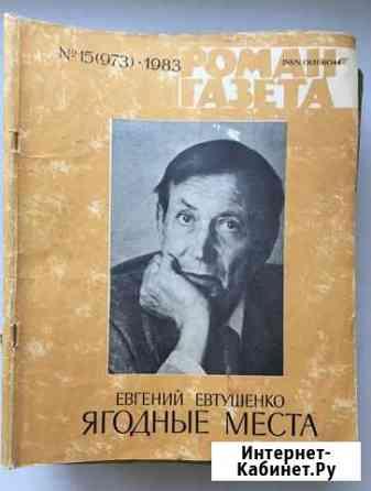 Роман газета Ярославль