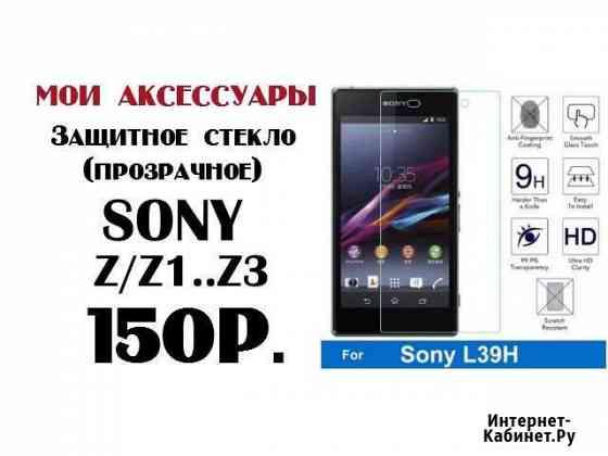 Защитное стекло Sony Z/Z2/Z3 Самара