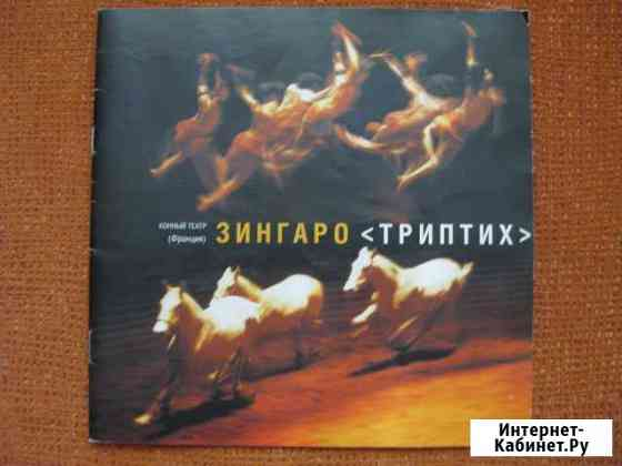 Программка буклет Зингаро Триптих Москва