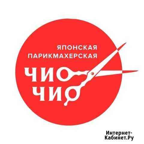 Чиочио Парикмахерская Саратов
