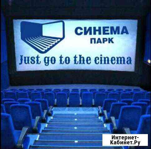 Билеты в кино Москва