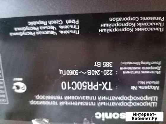 Телевизор плазменный panasonik Краснодар