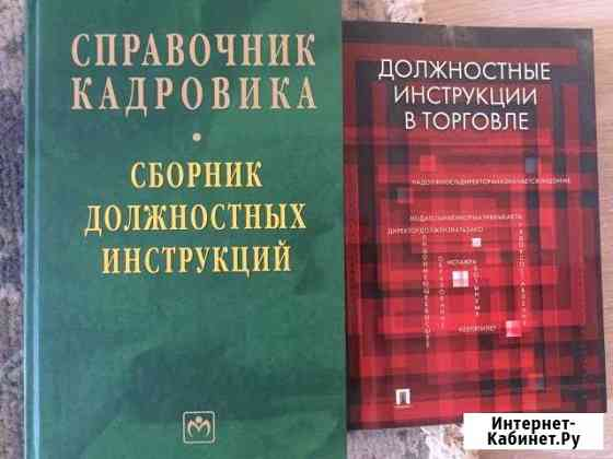 Справочники кадровика Краснодар