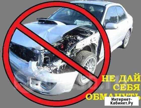 Автоподбор, помощь в покупке авто, подбор авто Владивосток