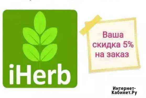 Скидка 5 проц по коду ASL5483на заказ iherb айхерб Санкт-Петербург