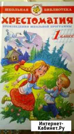 Хрестоматия Брянск