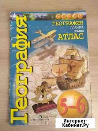 Атлас по географии 5-6 класс Псков