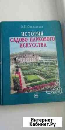 Книга Сокольская О. Б. история садово паркового ис Ставрополь