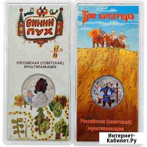 Монеты Советская Мультипликация Липецк