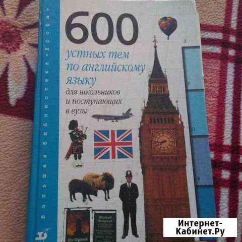 600 устных тем по английскому языку Новочебоксарск