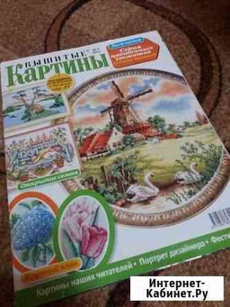 Журнал книга вышивка крестом схемы Когалым
