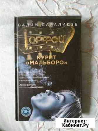 Орфей курит Мальборо В. Саралидзе Йошкар-Ола