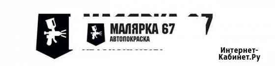 Работники в малярно-кузовной центр Смоленск
