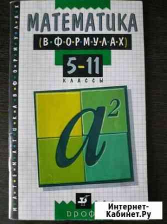 Математика в формулах 5-11 класс Уфа