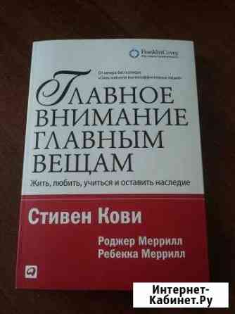 Главное внимание главным вещам Стивен Кови Воронеж