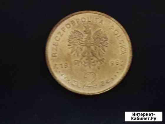 Польша 2 злотых Король Зигмунд II Август 1996 год Волгоград