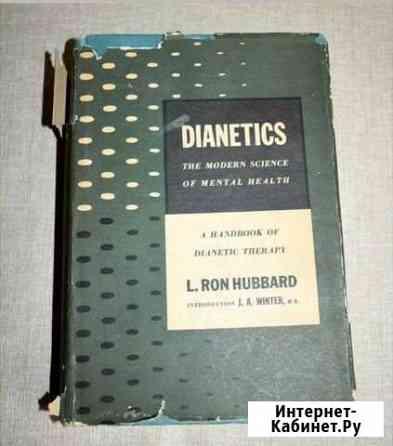 Dianetics (Дианетика) книга 1950 г. на английском Мирный