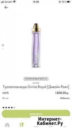 Divine Royal Ростов-на-Дону