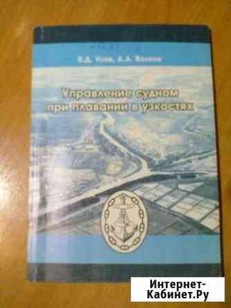 Учебное пособие для моряков Астрахань