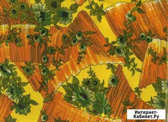 Ткань Шелк 70- годы Мичуринск