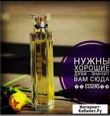 Номерная Парфюмерия essens в Новозыбкове Новозыбков