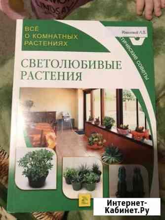 Книга «Светолюбивые растения» Москва