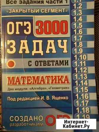 Оге по математике Брянск
